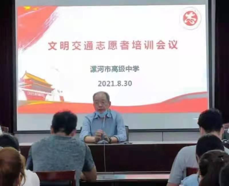 bob手机登陆bob手机ios召开文明交通志愿者培训会议